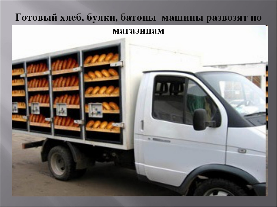 Готовый хлеб, булки, батоны машины развозят по магазинам