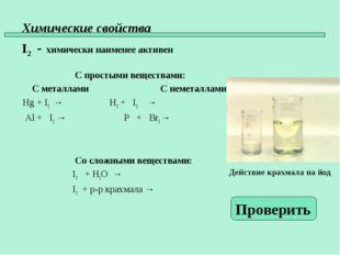 Химические свойства I2 - химически наименее активен С простыми веществами: С