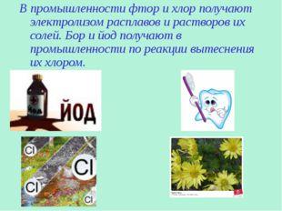 В промышленности фтор и хлор получают электролизом расплавов и растворов их с