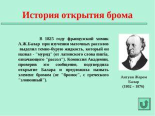 В 1825 году французский химик А.Ж.Балар при изучении маточных рассолов выдел