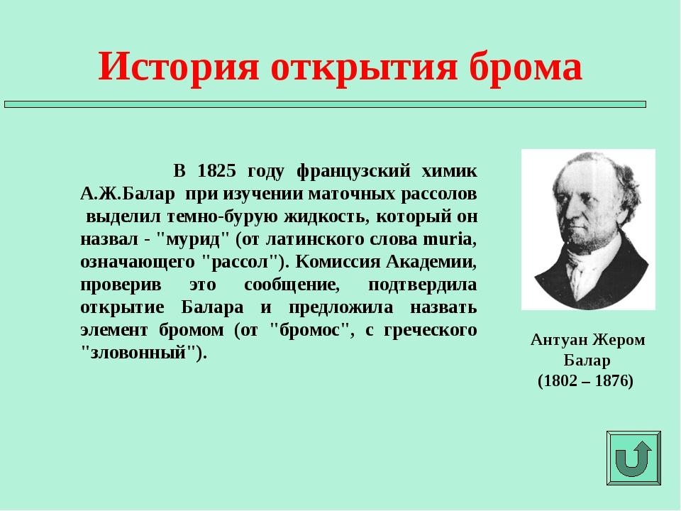 В 1825 году французский химик А.Ж.Балар при изучении маточных рассолов выдел...