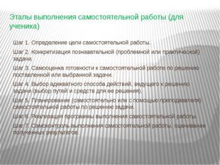 Этапы выполнения самостоятельной работы (для ученика) Шаг 1. Определение цели