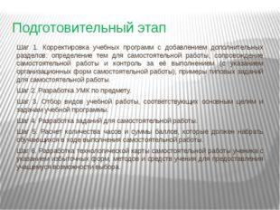 Подготовительный этап Шаг 1. Корректировка учебных программ с добавлением доп