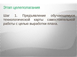 Этап целеполагания Шаг 1. Предъявление обучающемуся технологической карты сам