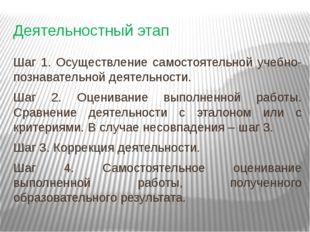 Деятельностный этап Шаг 1. Осуществление самостоятельной учебно-познавательно