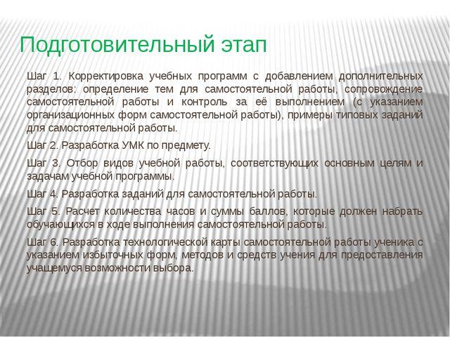 Подготовительный этап Шаг 1. Корректировка учебных программ с добавлением доп...
