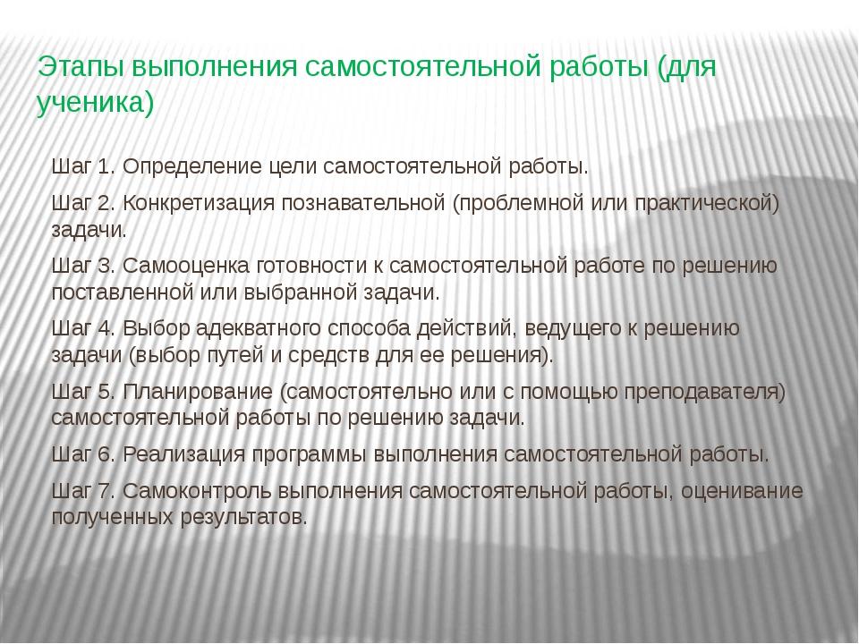 Этапы выполнения самостоятельной работы (для ученика) Шаг 1. Определение цели...