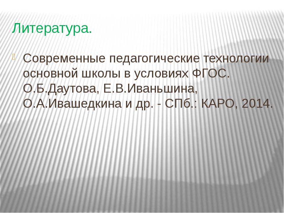 Литература. Современные педагогические технологии основной школы в условиях Ф...