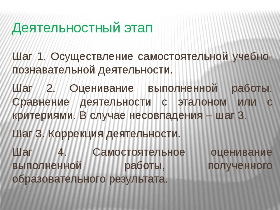 Деятельностный этап Шаг 1. Осуществление самостоятельной учебно-познавательно...