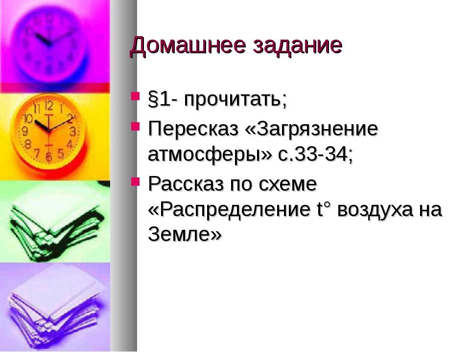 Домашнее задание §1- прочитать; Пересказ «Загрязнение атмосферы» с.33-34; Рас...