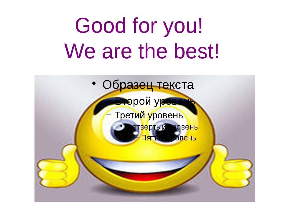 Good for you! We are the best!
