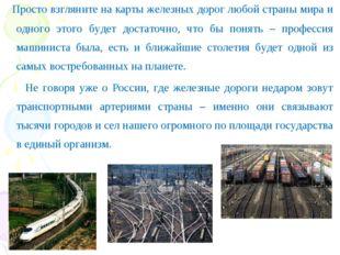 Просто взгляните на карты железных дорог любой страны мира и одного этого бу