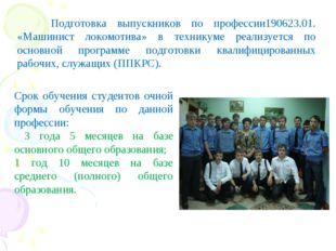 Подготовка выпускников по профессии190623.01. «Машинист локомотива» в техник