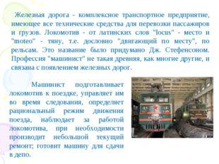 Железная дорога - комплексное транспортное предприятие, имеющее все техничес