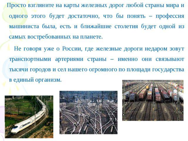 Просто взгляните на карты железных дорог любой страны мира и одного этого бу...