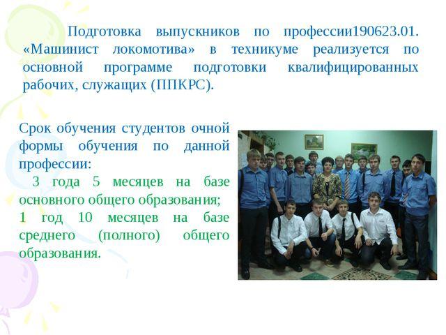 Подготовка выпускников по профессии190623.01. «Машинист локомотива» в техник...