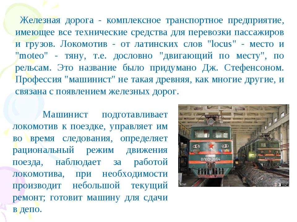 Железная дорога - комплексное транспортное предприятие, имеющее все техничес...
