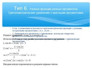 Если в уравнении встречаются тригонометрические функции с разными, но кратным