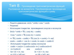 Решите уравнение: sin2x * sin6x= cosx * cos3x Решение: Используем тождества п
