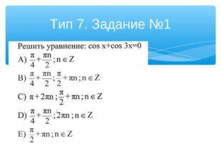 Тип 7. Задание №1