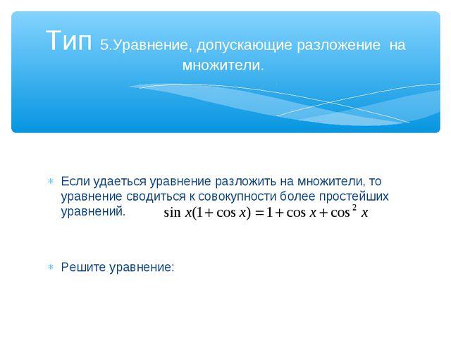 Если удаеться уравнение разложить на множители, то уравнение сводиться к сов...