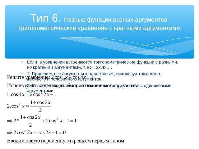 Если в уравнении встречаются тригонометрические функции с разными, но кратным...
