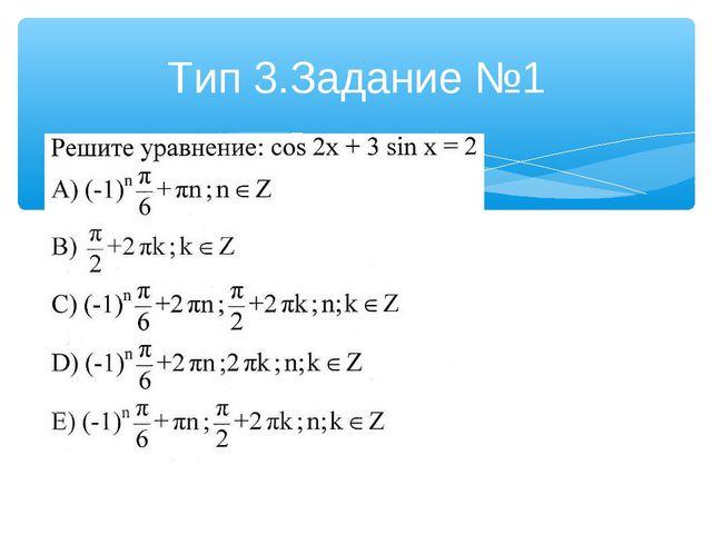 Тип 3.Задание №1