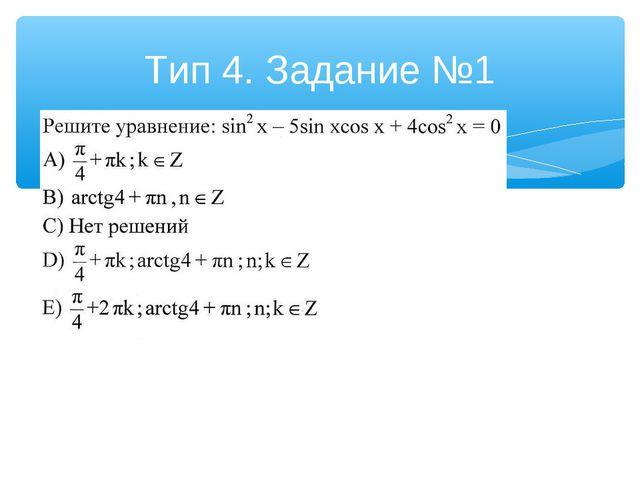 Тип 4. Задание №1