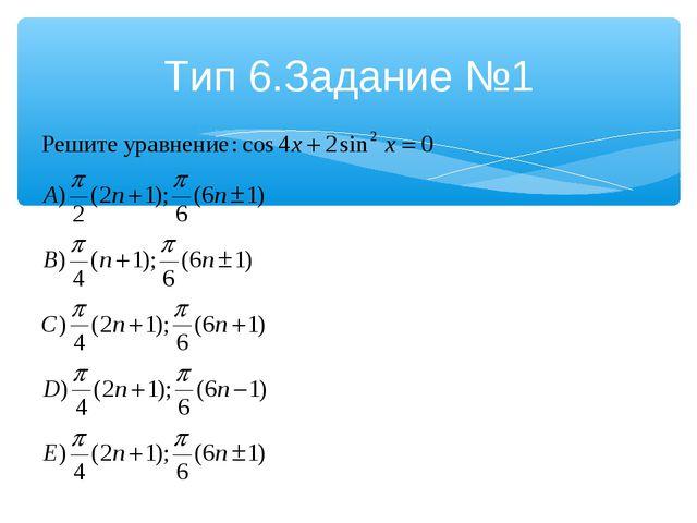 Тип 6.Задание №1