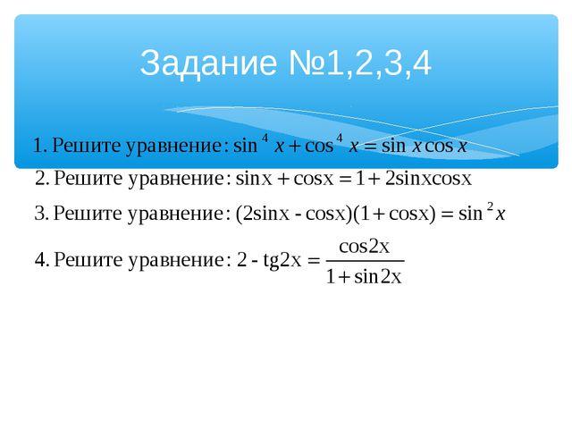 Задание №1,2,3,4