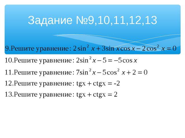 Задание №9,10,11,12,13