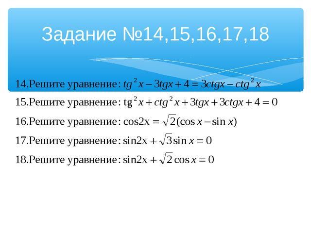 Задание №14,15,16,17,18