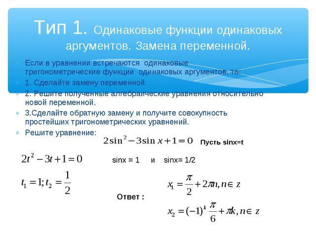 Если в уравнении встречаются одинаковые тригонометрические функции одинаковых...