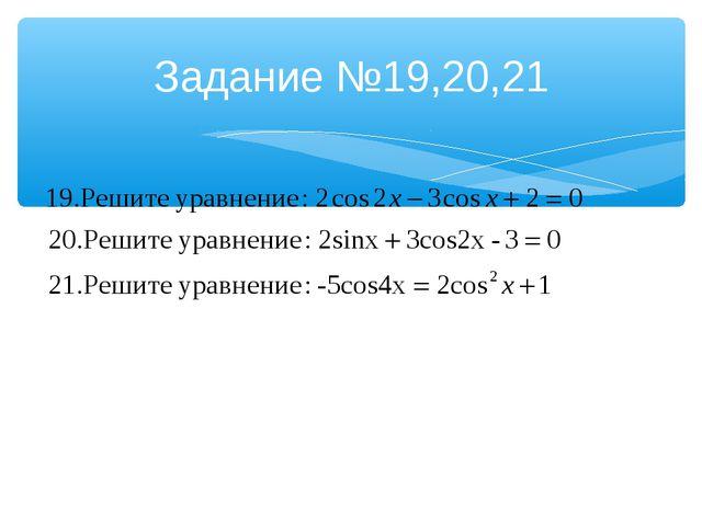 Задание №19,20,21
