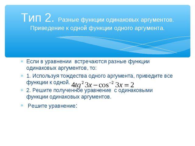 Если в уравнении встречаются разные функции одинаковых аргументов, то: 1. Исп...
