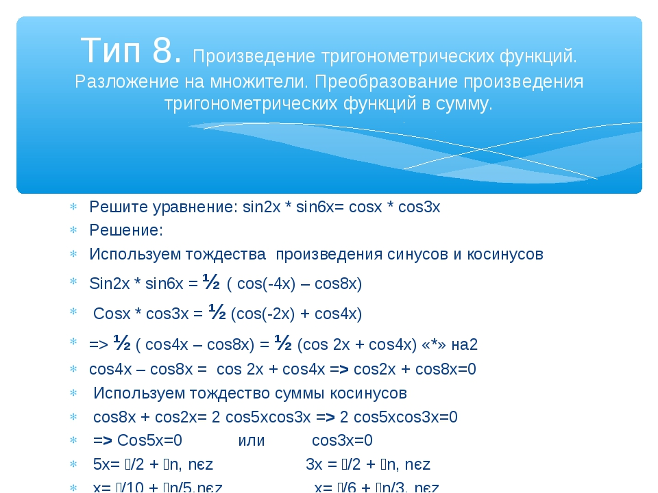 Решите уравнение: sin2x * sin6x= cosx * cos3x Решение: Используем тождества п...