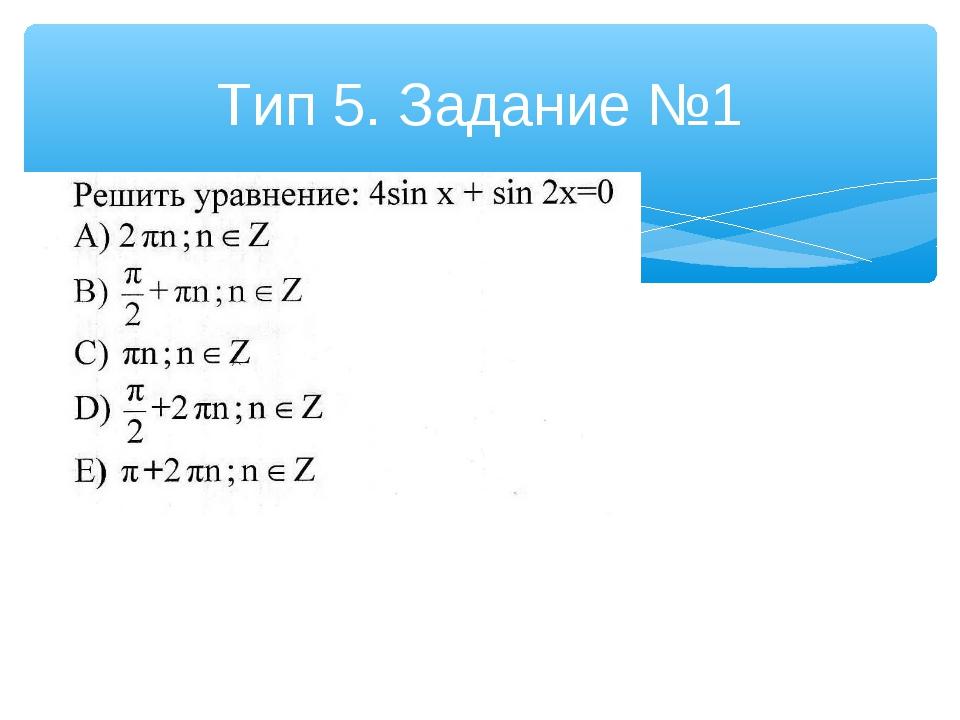 Тип 5. Задание №1