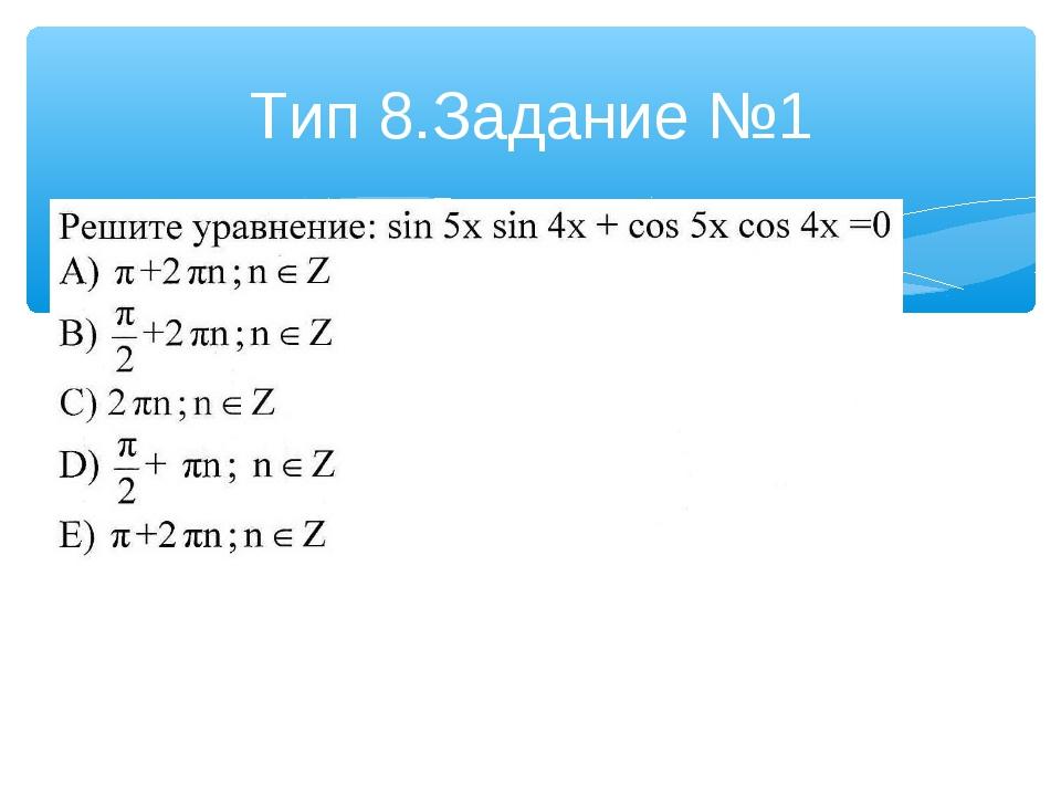 Тип 8.Задание №1