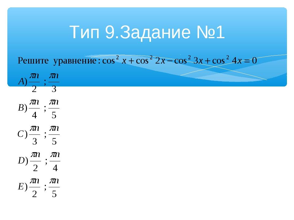 Тип 9.Задание №1