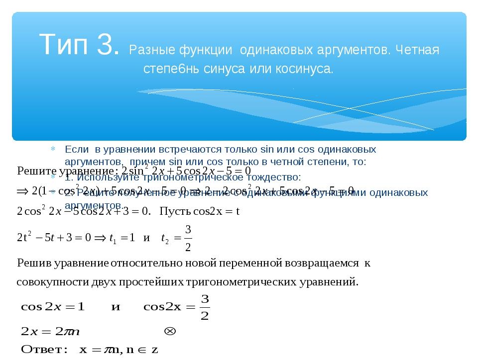 Если в уравнении встречаются только sin или cos одинаковых аргументов, причем...