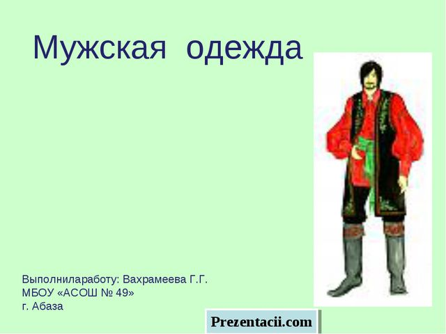 Выполнилаработу: Вахрамеева Г.Г. МБОУ «АСОШ № 49» г. Абаза Prezentacii.com М...