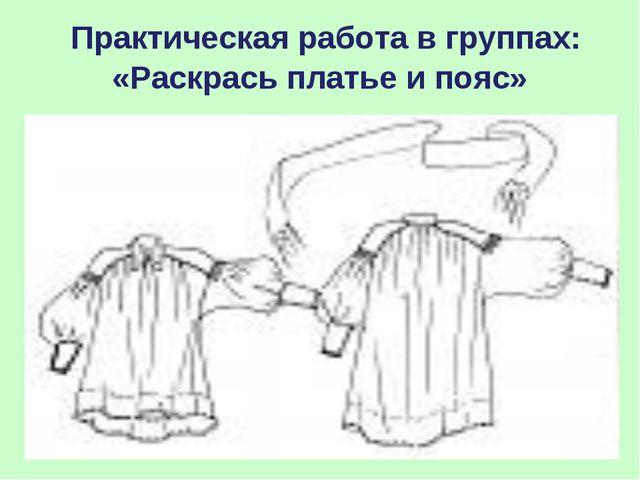 Практическая работа в группах: «Раскрась платье и пояс»