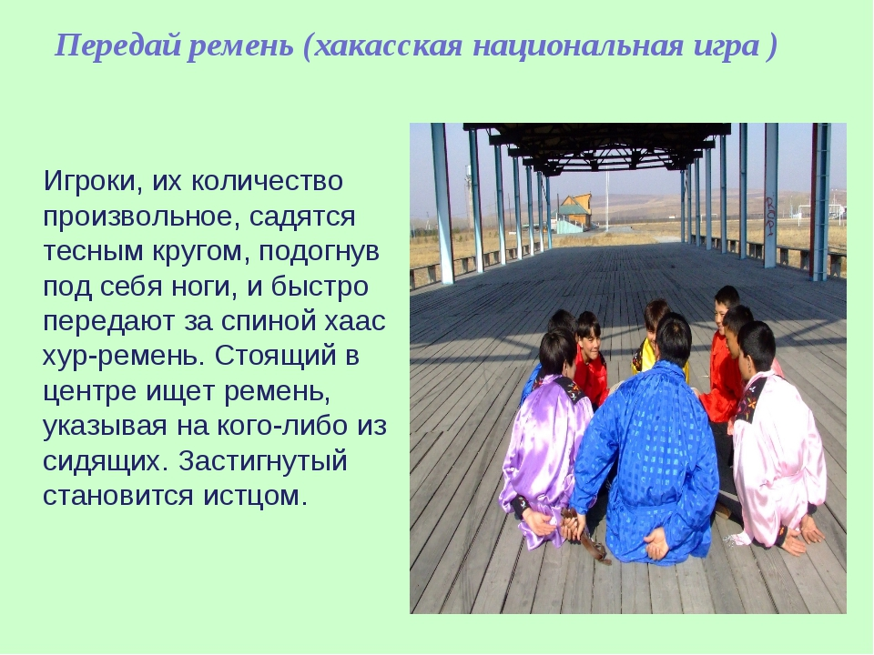 Передай ремень (хакасская национальная игра ) Игроки, их количество произвол...