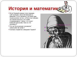 История и математика Петр Первый хорошо знал адицию, субстракцию, мультиплика