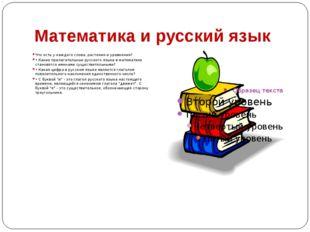 Математика и русский язык Что есть у каждого слова, растения и уравнения? • К