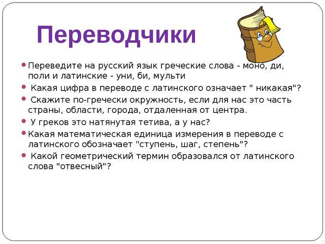 Переводчики Переведите на русский язык греческие слова - моно, ди, поли и лат...