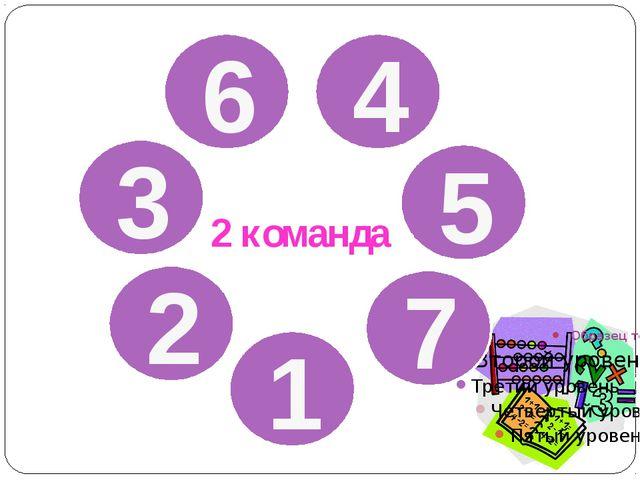 6 4 3 5 2 7 1 2 команда
