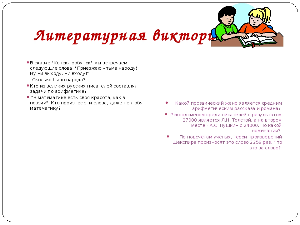 """Литературная викторина В сказке """"Конек-горбунок"""" мы встречаем следующие слова..."""