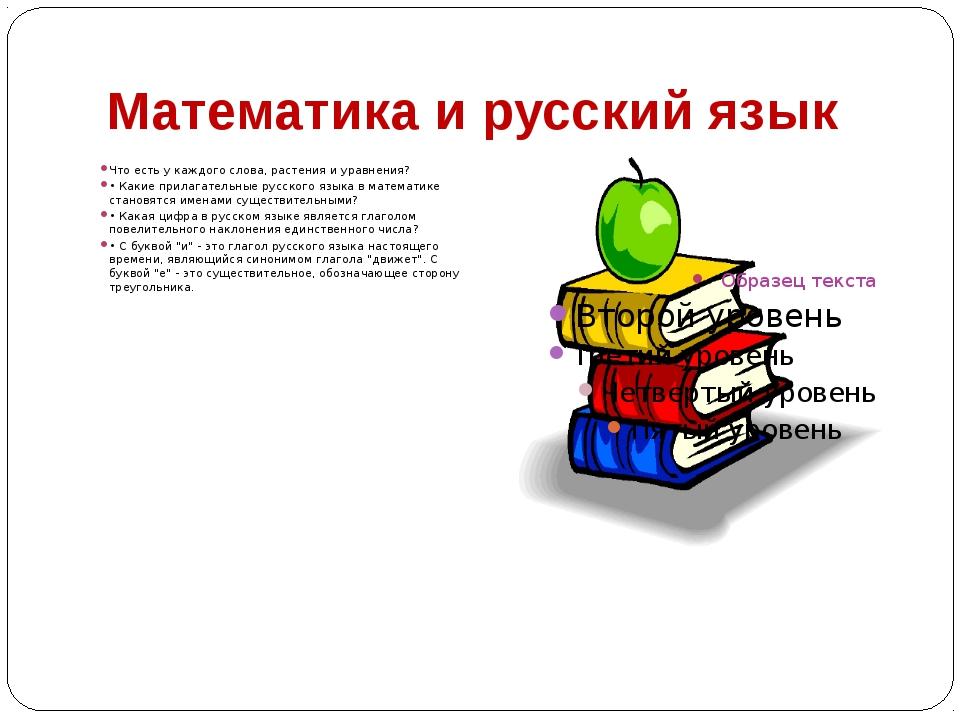 Математика и русский язык Что есть у каждого слова, растения и уравнения? • К...