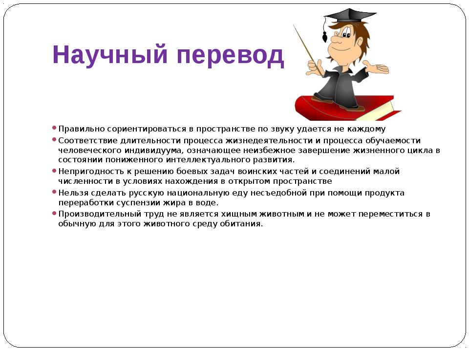 Научный перевод Правильно сориентироваться в пространстве по звуку удается не...